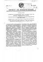 Патент 14844 Приспособление для механической подачи подкладных досок под мундштук торфоформующей машины