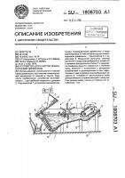 Патент 1808703 Устройство для очистки пнево-корневой древесины