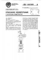 Патент 1087689 Комбинированный подъемник жидкости