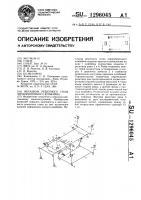 Патент 1296045 Механизм решетного стана зерноуборочного комбайна