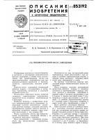 Патент 853192 Пневматический насос замещения