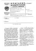 Патент 554987 Поточная линия