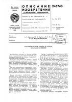 Патент 246740 Хлпческая бик лн9^р.г.ig