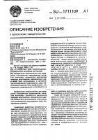 Патент 1711109 Устройство для спектрально-временного анализа сигналов