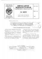 Патент 158974 Патент ссср  158974