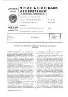 Патент 165483 Устройство для диспетчерского контроля движенияпоездов