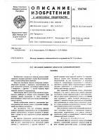 Патент 556744 Механизм навески аппаратов хлопкоуборочной машины