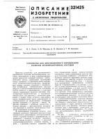 Патент 321425 Устройство для дистанционного опробования тормозов железнодорожных составов