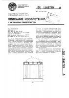 Патент 1169799 Устройство для стыковки днищ с обечайками