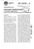 Патент 1131726 Устройство для управления стрелочным приводом