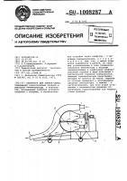Патент 1008287 Сепаратор для хлопка-сырца