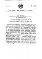 Патент 14413 Устройство для питания жидкостями баков, служащих для обработки фильмов