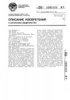Патент 1341115 Опора котла железнодорожной цистерны