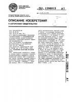 Патент 1286813 Скважинный штанговый вставной насос
