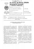 Патент 276316 Устройство для укладки сырца льна в непрерывный поток
