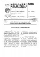 Патент 366336 Патент ссср  366336