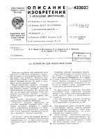 Патент 433033 Устройство для поперечной резки