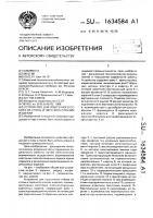 Патент 1634584 Устройство для поштучного отбора из стопы и переноса плоских изделий