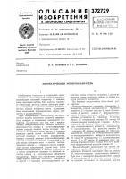 Патент 372729 Всесоюзная