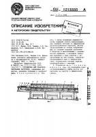 Патент 1213335 Устройство для транспортирования заготовок