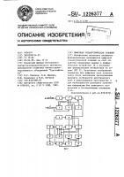 Патент 1226377 Цифровая геоакустическая станция