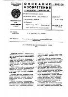 Патент 899308 Устройство для центрирования и сборки труб