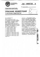 Патент 1064735 Теплообменник