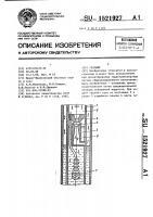 Патент 1521927 Газлифт