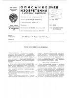 Патент 194931 Ротор электрической машины
