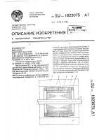 Патент 1823075 Массивный ротор асинхронного двигателя