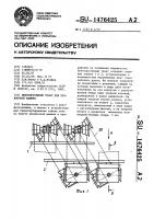 Патент 1476425 Лентопротяжный тракт для проявочной машины