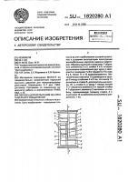 Патент 1820280 Образец для испытания на срез анкерного соединения