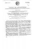 Патент 30144 Способ дифференциальной флотации комплексных цинкосодержащих руд и минералов