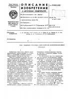 Патент 489165 Зондовая установка для контроля полупроводниковых структур