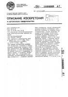 Патент 1444689 Способ сейсмической разведки