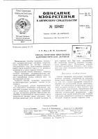 Патент 158437 Патент ссср  158437