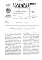 Патент 205337 Оптическое устройство для определения главных напряжений прозрачной модели
