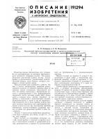 Патент 191294 Патент ссср  191294