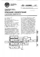Патент 1525862 Устройство детектирования амплитудно-модулированных сигналов