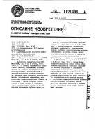 Патент 1121496 Привод скважинного штангового насоса