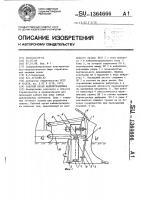 Патент 1364666 Рабочий орган кабелеукладчика