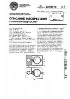 Патент 1239870 Двойной балансный смеситель