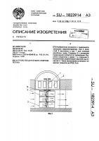 Патент 1823914 Устройство для отбора энергии потока
