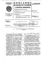 Патент 806506 Способ полного опробования автоматическихтормозов