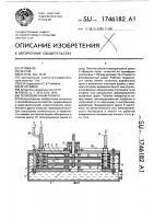Патент 1746182 Теплообменный аппарат