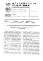 Патент 293151 Уравновешивания механизмов