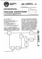 Патент 1030973 Устройство компенсации помех