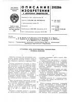 Патент 210286 Патент ссср  210286