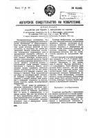 Патент 45964 Устройство для борьбы с замиранием на приеме