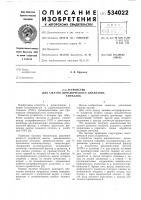 Патент 534022 Устройство для сжатия динамического диапазона сигналов